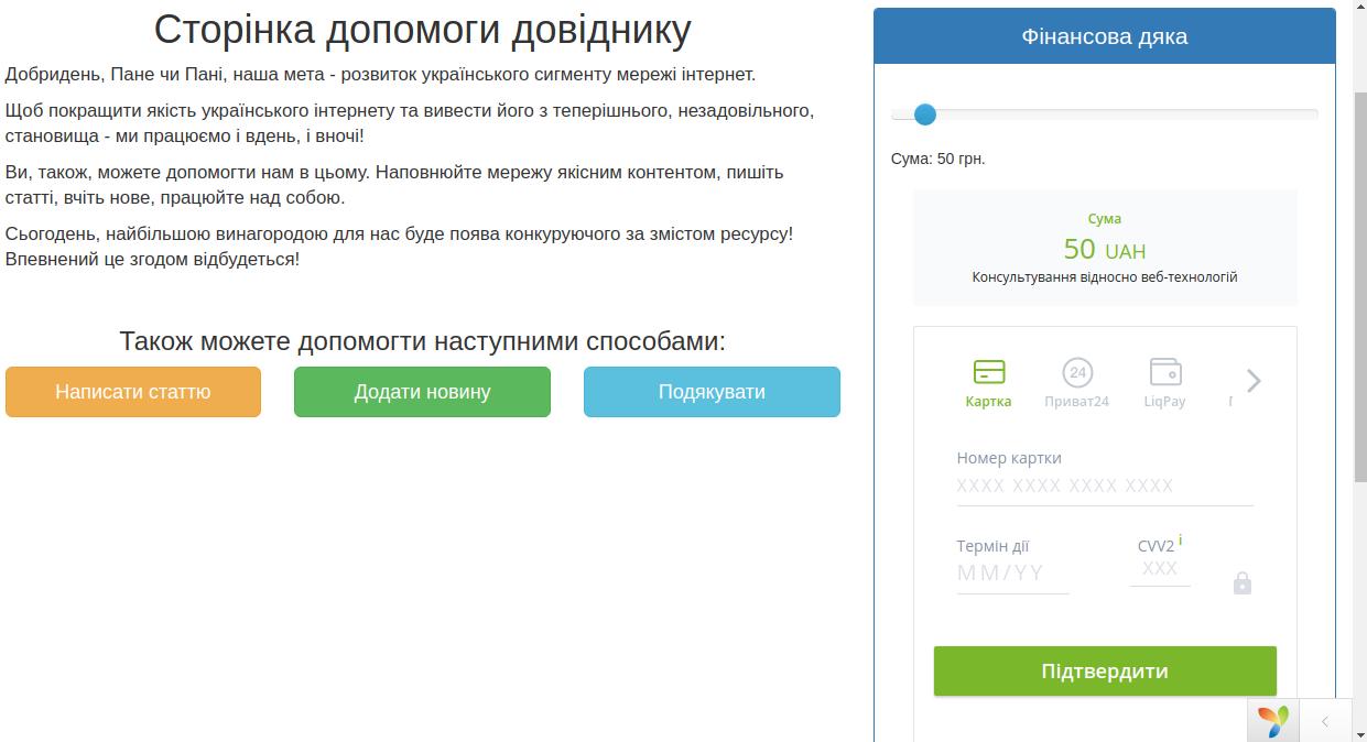 http://replace.org.ua/extensions/om_images/img/5a7f555623db3/u7930ClzQuGyI7-ZDtsbQA.png