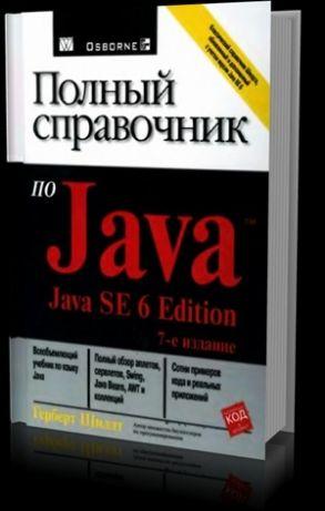 611691868_2_644x461_shukayu-gerbert-shildt-polnyy-spravochnik-po-java-java-se-6-edition-fotograf.jpg